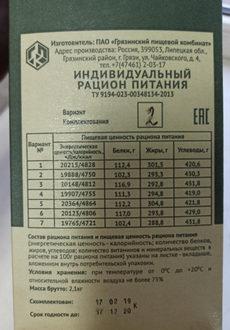 Армейский сухпаек Военторг Армия России (ИРП 2)