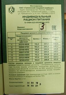 Армейский сухпаек Военторг Армия России (ИРП 3)