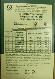 Армейский сухпаек Военторг Армия России (ИРП 4)