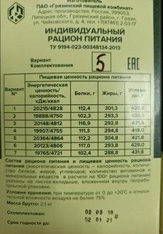 Армейский сухпаек Военторг Армия России (ИРП 5)