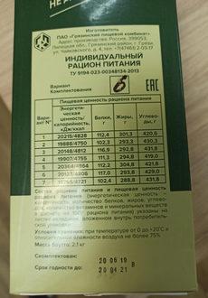 Армейский сухпаек Военторг Армия России (ИРП 6)