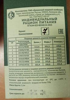 Армейский сухпаек Военторг Армия России (ИРП 7)